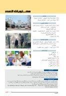 alarabi_July-Comp - Page 4