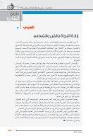 alarabi_July-Comp - Page 6