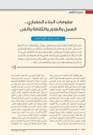 alarabi_July-Comp - Page 7