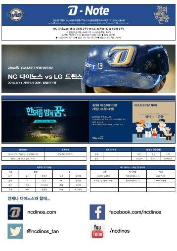 NC 다이노스(58승 35패 2무) vs LG 트윈스(47승 52패 1무)