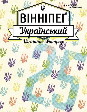 Вінніпеґ Український № 6 (18) (August 2016)