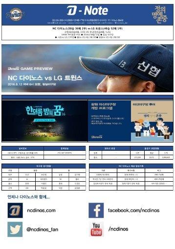 NC 다이노스(58승 36패 2무) vs LG 트윈스(48승 52패 1무)