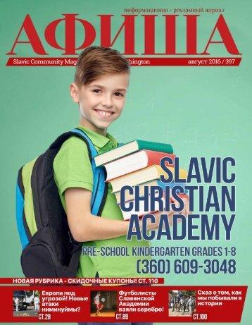 Журнал Афиша, Август 2016