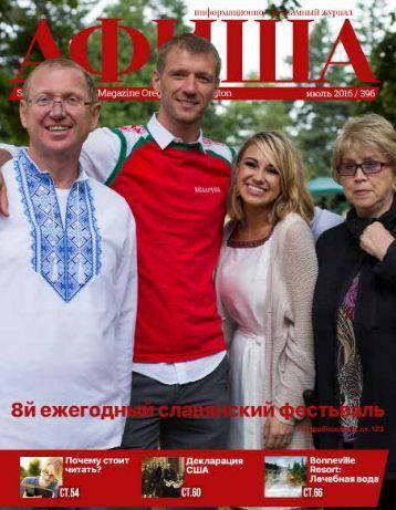 Журнал Афиша, Июль 2016