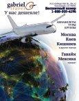 Журнал Афиша, Июль 2016 - Page 5