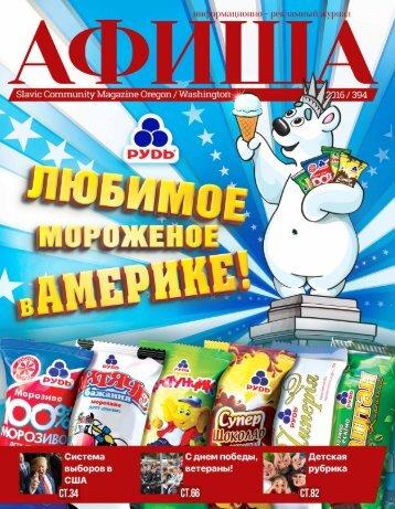 Журнал Афиша Май 2016