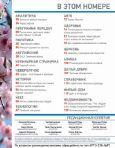 Афиша Март 2016 - Page 4