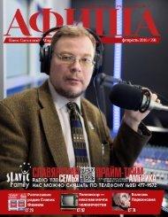 Журнал Афиша Февраль 2016