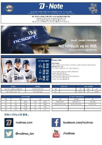 NC 다이노스(59승 37패 2무) vs kt wiz(38승 62패 2무)