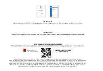 TKP 401-2012