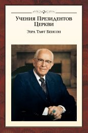 2015-01-00-teachings-of-presidents-of-the-church-ezra-taft-benson-rus