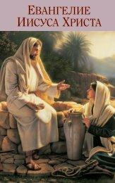 2014-01-001-the-gospel-of-jesus-christ-rus