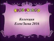 Kinderland Нова Колекция Есен/Зима 2016