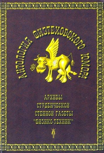 """""""ФизикоТехник"""" ( архив 1985 - 1999 года )"""