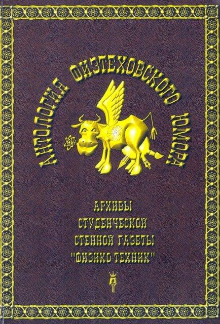 """""""ФизикоТехник"""" ( архивы 1985 - 1999 годов )"""