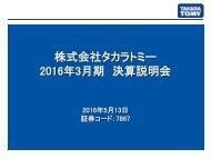 株 式 会 社 タカラトミー 2016 年 3 月 期 決 算 説 明 会