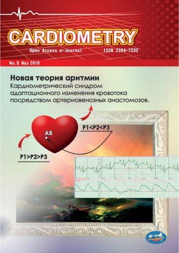 Электронный журнал открытого доступа Cardiometry - Выпуск 8. Май 2016