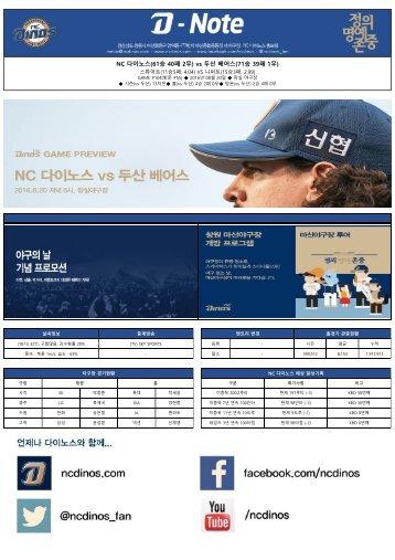NC 다이노스(61승 40패 2무) vs 두산 베어스(71승 39패 1무)
