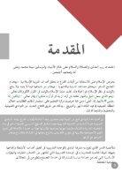 ملف الإنجاز - Page 4