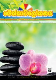 Mettavalokanaya Buddhist Magazine on August 17, 2016.