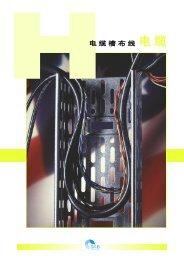 H 电缆槽布线电缆