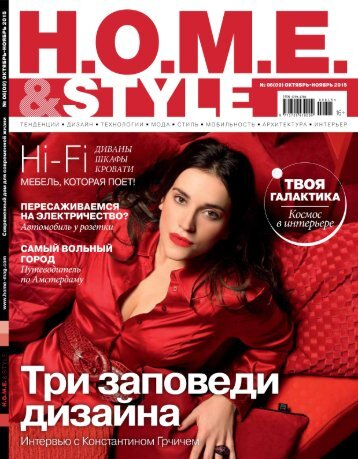 Home&Style