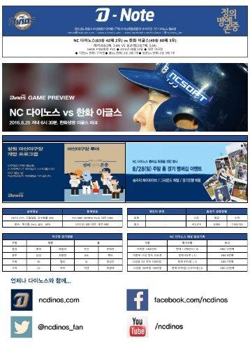 NC 다이노스(63승 42패 2무) vs 한화 이글스(49승 60패 3무)