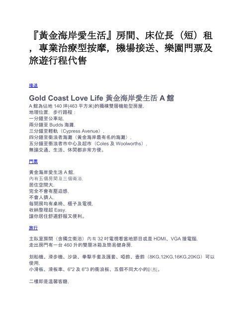 Gold_Coast_Love_Life