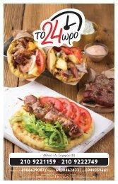 24oro_8selido_Delivery menu