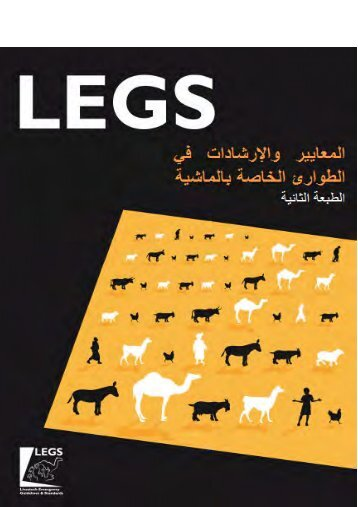 LEGS_2nd-Edition_Arabic