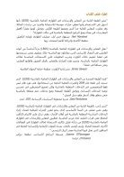 LEGS_2nd-Edition_Arabic - Page 7