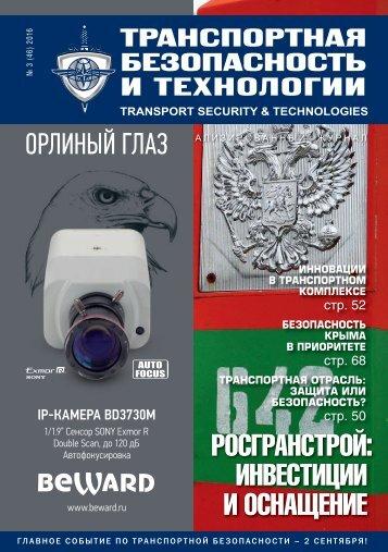 """Журнал """"Транспортная безопасность и технологии"""" №3 2016"""