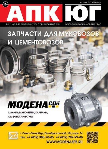 "Журнал ""АПК-ЮГ""  №5(103) Сентябрь 2016"