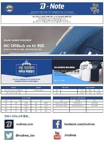 NC 다이노스(65승 44패 2무) vs kt wiz(44승 69패 2무)