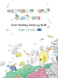 eilat coloring book לבדיקה