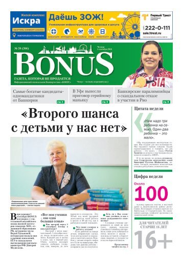BONUS №28(206)