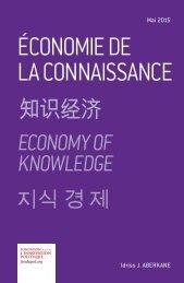 Économie de la connaissance