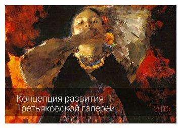 Концепция развития Третьяковской галереи