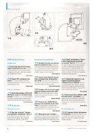 _администратор_90 - Page 2
