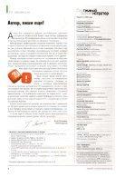 _администратор_90 - Page 4