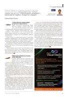 _администратор_90 - Page 5