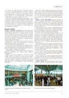 _администратор_90 - Page 7