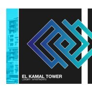 EL KAMAL CATALOGUE