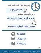 PDF EZCO 3 - Page 3