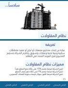PDF EZCO 3 - Page 5
