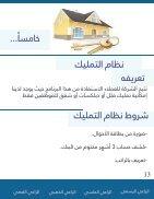 PDF EZCO 3 - Page 7