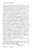 Kronika Szkoły Powszechnej w Białobrzegach 1939-1952 - Page 4