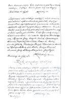 Kronika Szkoły Powszechnej w Białobrzegach 1939-1952 - Page 6