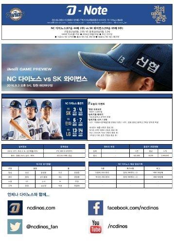 NC 다이노스(67승 44패 2무) vs SK 와이번스(59승 65패 0무)