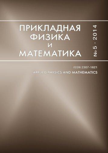 физика и математика 2014 №5
